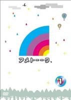 アメトーーク DVD1 (2009)
