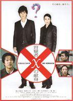 容疑者Xの献身(2009)